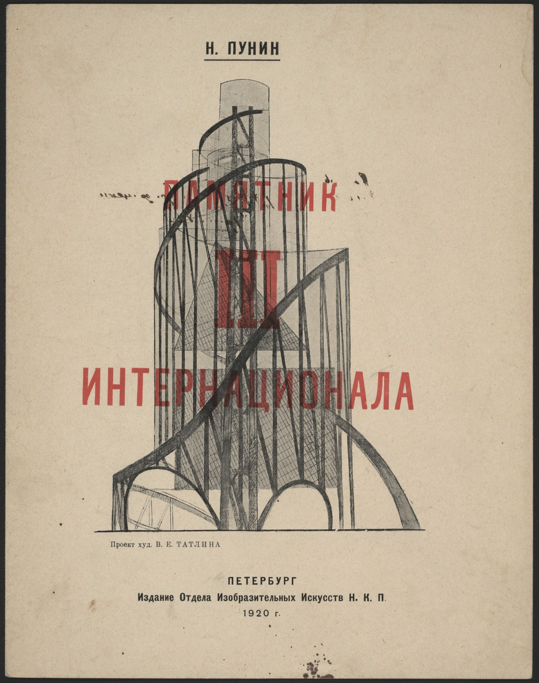 Vladimir Tatlin: Pamiatnik III Internatsionala (Monument to the Third International), cover with letterpress illustration on front, 28×21.9 cm, 1920 (New York, Museum of Modern Art); photo © The Museum of Modern Art, New York
